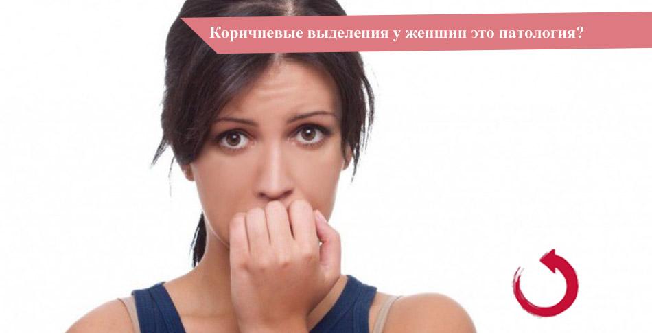 Коричневые выделения у женщин в разные периоды