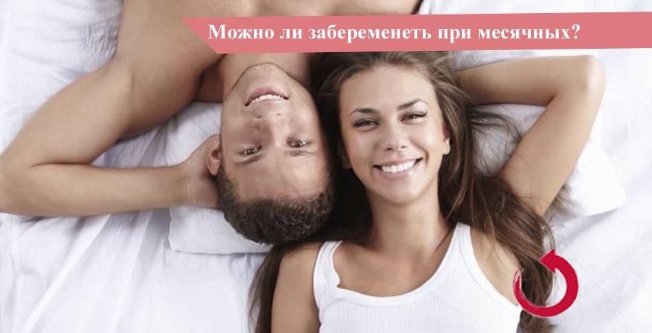 Можно ли забеременеть во время менструации