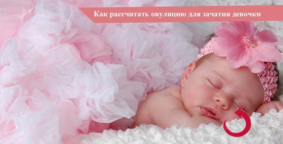 Календарь овуляции рассчитать для зачатия девочки