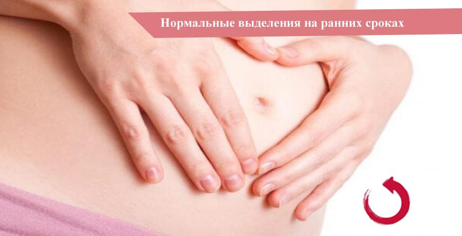 Нормальные выделения при ранних сроках беременности