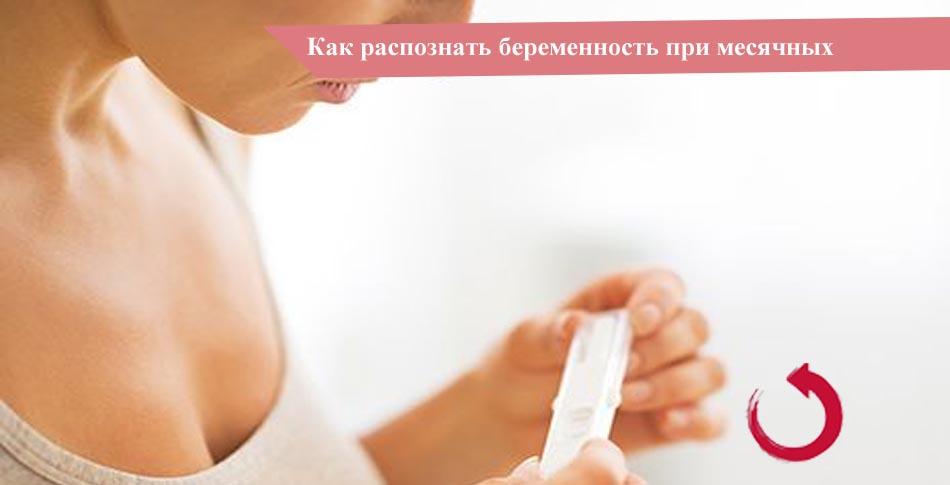 Как распознать беременность при месячных