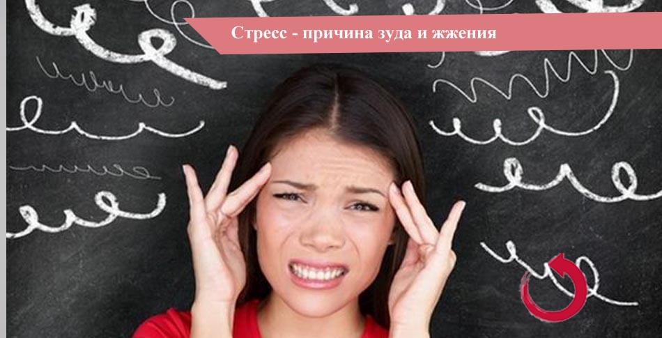 Зуд и жжение при месячных из-за стресса