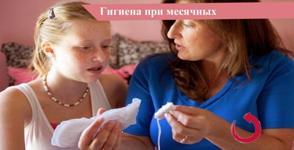 Гигиена при первых месячных