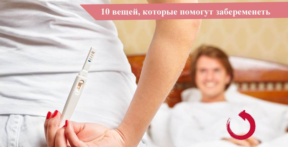 10 вещей, которые помогут забеременеть