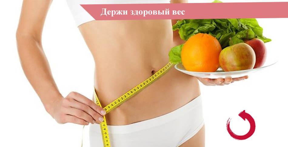 Держите себя в форме и здоровом весе