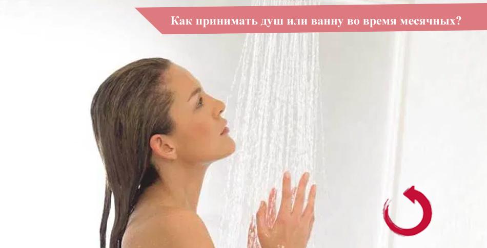 Как принимать ванну или душ при месячных
