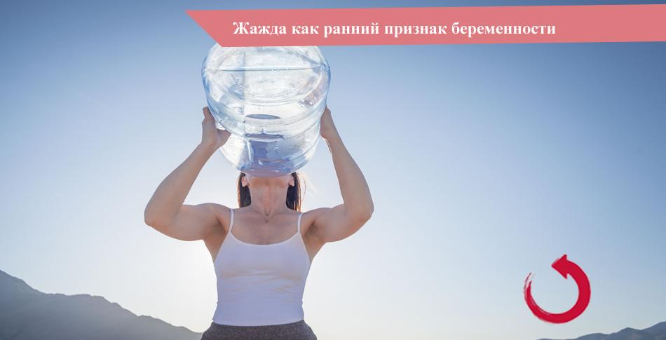 Ранний признак беременности - жажда