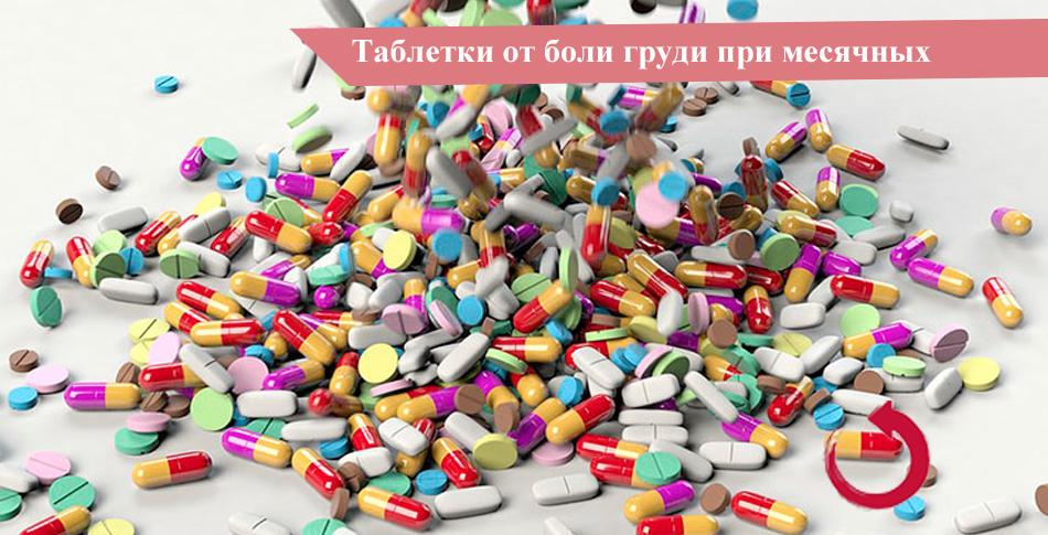 Таблетки от боли груди при месячных