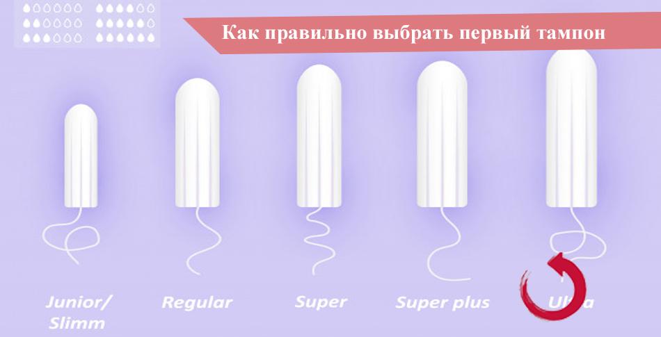 Как правильно выбрать тампоны